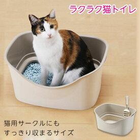ラクラク 猫トイレ アイボリー ダブルブロック | 猫 トイレ コンパクト おしゃれ ベージュ ネコ トイレ サークル ケージ 二重構造 おまけ付き! ペットウィズ