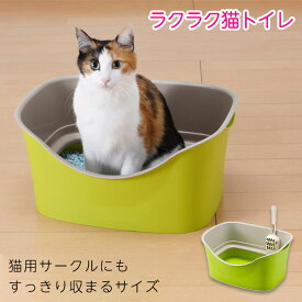 ラクラク 猫トイレ ピスタチオ グリーン ダブルブロック | 猫 トイレ コンパクト おしゃれ 緑 ネコ トイレ サークル ケージ 二重構造 おまけ付き! ペットウィズ