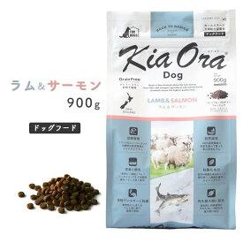 【max400円OFFクーポン|22日限定!】kiaora キアオラ 犬 ラム 900g【ポイント5倍】 成犬 ドッグフード KiaOra ラム ペット 900g 犬
