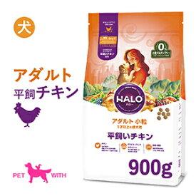 【ポイント10倍&おまけ付】 HALO ハロー 犬 アダルト 平飼 チキン グルテンフリー 900g | 成犬 ドッグフード プレミアムフード 1才以上 食物アレルギー 小麦不使用 ペット Halo