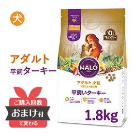 【ポイント10倍&おまけ付】 HALO ハロー 犬 アダルト 平飼 ターキー グレインフリー 1.8kg 【土日もあす楽対応】【送料無料】 成犬 ドッグフード プレミアムフード 1才以上 食物アレルギー 穀物不使用 ペット Halo