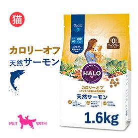【ポイント5倍&おまけ付】 HALO ハロー 猫 アダルト カロリーオフ 天然サーモン グレインフリー 1.6kg【送料無料】 成猫 キャットフード プレミアムフード 1才以上 体重管理 アレルギー 穀物不使用 Halo ペット ヘルシー ペットウィズ