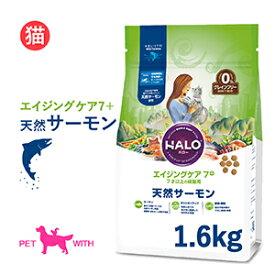 【ポイント5倍&おまけ付】 HALO ハロー 猫 エイジングケア7+ 天然サーモン グレインフリー 1.6kg【送料無料】 成猫 キャットフード プレミアムフード シニア 7才位からの中高齢猫 食物アレルギー 穀物不使用 Halo ペット ヘルシー ペットウィズ