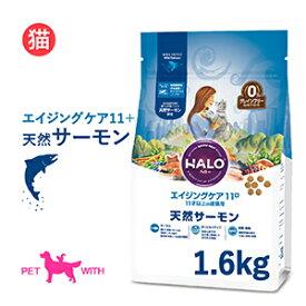 【ポイント10倍&おまけ付】 HALO ハロー 猫 シニア11+ ヘルシーサーモン グレインフリー1.6kg 【土日もあす楽対応】【送料無料】 成猫 キャットフード プレミアムフード 11才位からの高齢猫 食物アレルギー 穀物不使用 Halo ペット