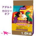 【MAX500円OFFクーポン マラソン】 【ポイント10倍&おまけ付】 HALO ハロー 猫 アダルト カロリーオフ ヘルシーサー…