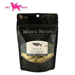 ムーラムーラ トリーツ ドッグ シャーク 15g | 犬 犬用 Moora Moora フリーズドライ 鮫 サメ 鮫肉 ペット 【限定】