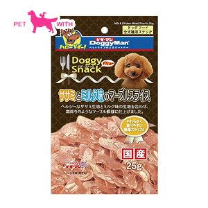 【max500円OFFクーポン|マラソン】ドギースナック バリュー ササミとミルク味のマーブルスライス 25g 犬用おやつ 犬 子犬 成犬 おやつ 25g 国産 ペットウィズ