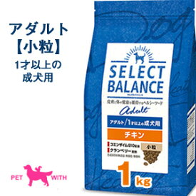 【ポイント5倍&おまけ付】 セレクトバランス アダルト チキン 小粒 1kg [3個送料無料] 1才 成犬 犬 ドッグフード プレミアムフード SELECT BALANCE 1才以上 ペットウィズ