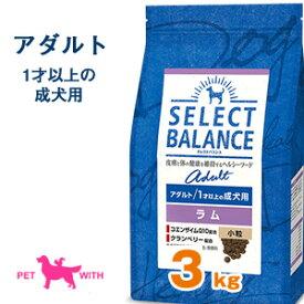 【ポイント5倍&おまけ付】 セレクトバランス アダルト ラム 小粒 3kg 1才 成犬 犬 ドッグフード プレミアムフード SELECT BALANCE 1才以上 食物アレルギー アレルギー ペットウィズ