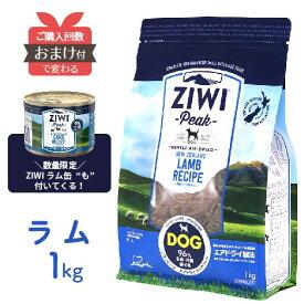 ポイント10倍!【おまけ付】 ZIWI ジウィピーク 犬 エアドライ ドッグフード ラム 1kg 9421016590599 犬 成犬 ドッグフード ジウィ ziwipeak ziwi peak トリーツ ペット 羊 1kg ペットウィズ