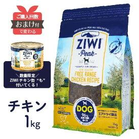 ポイント10倍!【おまけ付】 ZIWI ジウィピーク 犬 エアドライ ドッグフード チキン 1kg 9421016594801 犬 成犬 ドッグフード ジウィ ziwipeak ziwi peak トリーツ ペット 鶏 1kg ペットウィズ