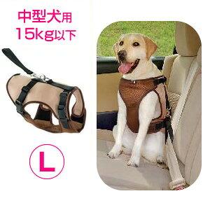 リッチェル ドライブハーネス ブラウン L 4973655599075 | 犬 犬用品 ドライブ おでかけ 車 シートベルト リード ベスト 胴輪 茶 中型犬 ペットウィズ