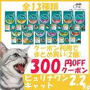 【処分販売】【まとめ買いクーポン有】 ネスレ ピュリナワン 猫 2.2kg子猫 キャット フード サーモン チキン ターキー…