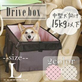 ドライブボックス 中型犬 犬 ペット用ドライブボックス ペット 車 ベッド Lサイズ PDFW-60小型犬 中型犬 猫用 車内 ペットキャリー コンパクト ペット用品 アイリスオーヤマ 防災 避難 避難所 災害 多頭