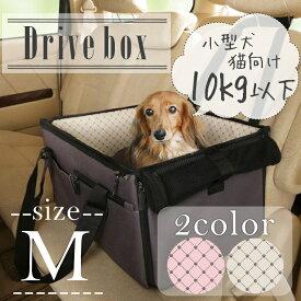 ドライブボックス 小型犬 犬 ペット 車 ベッド ペット用ドライブボックス PDFW-50 ペットキャリー キャリーケース キャリーバッグ ドライブ用品 ゲージ ケージ アイリスオーヤマ猫 M 小型犬 多頭