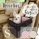 【週末限定ポイント5倍】【あす楽対象】 ドライブボックス 小型犬 犬 ペット用ドライブボックス PDFW-30 ピンク ブラ…