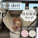 【クーポン配布中!】 《最安値に挑戦!》ドライブシート 犬 ペット用ドライブシート 後部座席用 PDSE-130 ブラウン・…