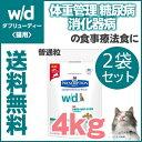 ※品薄です※猫 w/d 4kg×2個セット(普通粒) ヒルズ プリスクリプションダイエット 食事療法食 【送料無料】【D】 楽…