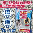【エントリーでポイント2倍】猫砂 紙 脱臭ペーパーフレッシュ 7LDPF-70[ネコ砂 ねこ砂 アイリスオーヤマ 燃えるゴミ …