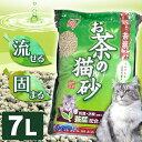 お茶の猫砂7L OCN-70[猫砂 ネコ砂 ねこ砂 アイリスオーヤマ お茶 流せる 燃える 水洗トイレ 可燃 ごみ ゴミ] 楽天◆2