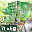 猫砂 流せる お茶の猫砂7L OCN-70 7L×5袋セット【送料無料】[ネコ砂 ねこ砂 アイリスオーヤマ お茶 燃える 水洗トイ…
