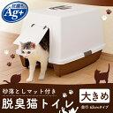 【クーポン配布中!】 《最安値に挑戦!》猫 トイレ 落としマット付 脱臭ペットトイレワイド SN-620ネコトイレ アイリ…