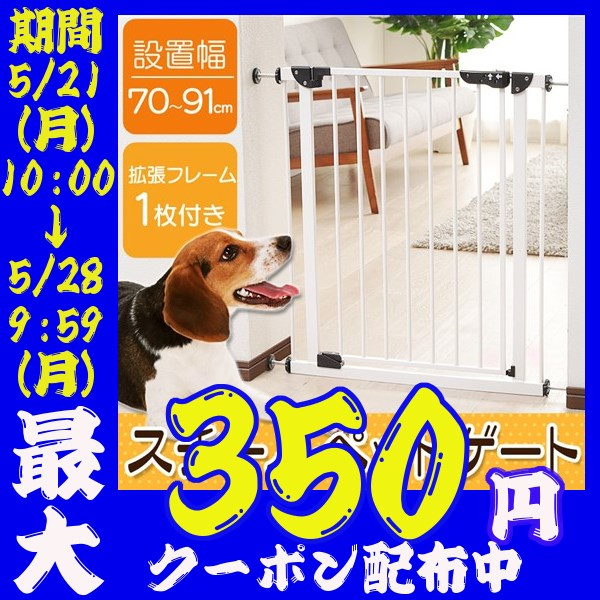 ペット ゲート スチールゲート ペットゲート 拡張フレーム付き ホワイト 88-782 ゲート ペット 犬 いぬ セーフティゲート 安全ゲート 柵 フェンス ベビーゲート【D】【予約】
