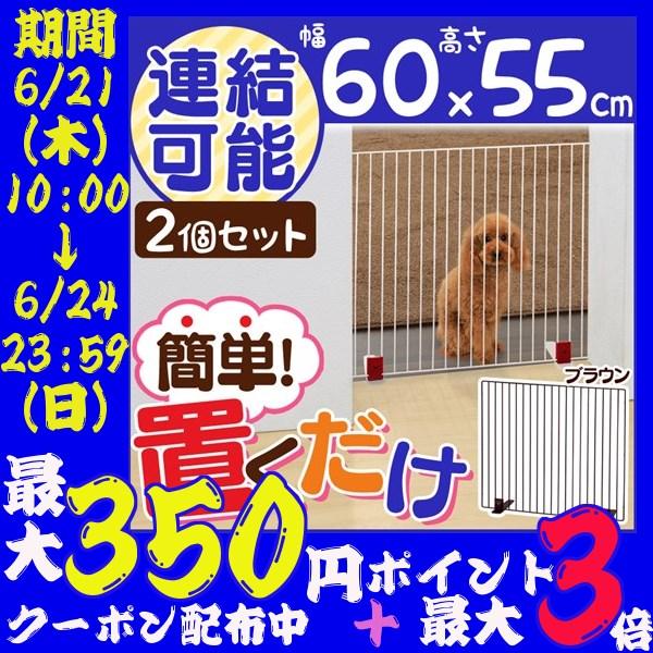 【条件クリアでポイント3倍】ペットフェンス 同色2個セット (幅60cm×高さ55cm) P-SPF-66ペット ゲート 犬 猫 赤ちゃん 子供 ベビーゲート 置くだけ ペットフェンス とおせんぼ アイリスオーヤマ あす楽