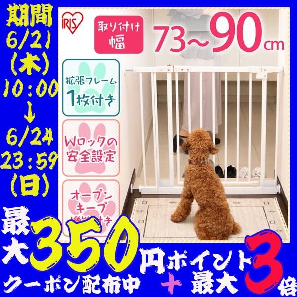 【条件クリアでポイント3倍】ペットゲート SPG-720A アイリスオーヤマ  ゲート ペット 犬 いぬ ペットゲート 安全 安全ゲート シンプル ホワイト アイリス