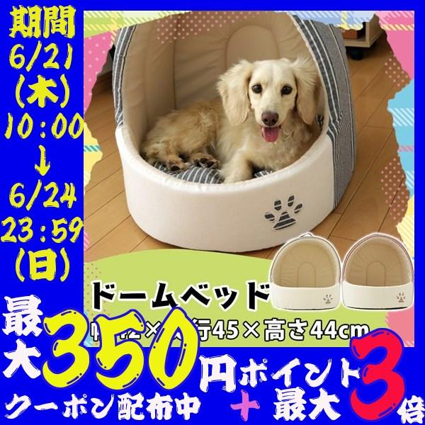【条件クリアでポイント3倍】ペット ベッド ドームベッド レッド ブラウン グレー 通年 通年ベッド かわいい 可愛い 犬 猫 ペットベッド【D】 楽天 あす楽