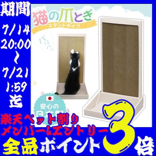 【最大350円クーポンあり】猫のつめとぎ スタンドタイプ P-NTS-700 ベージュ アイリスオーヤマ 楽天 あす楽