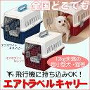 ペットキャリー 飛行機 犬 エアトラベルキャリー ATC-530≪12kg未満の超小型犬猫等≫オフホワイト&レッド オフホワイ…