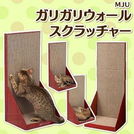 [猫 爪とぎ]MJU(ミュー) ガリガリウォール スクラッチャー[つめとぎ 段ボール ダンボール 猫用 ネコ ねこ 猫 ペット 爪みがき ネイル 爪とぎ ベッド]【D】[AA] 楽天≪現在の当店オススメ≫