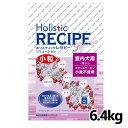 【エントリーでポイント2倍】ホリスティックレセピー室内犬 6.4kg【D】[AA][holistic recipe 犬 ドッグフード ドライ…