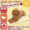 《最安値に挑戦!》 ペット用ホットカーペット 角型 Mサイズ PHK-Mあったか 秋冬 犬 猫 ペット 対策 ホットカーペット…