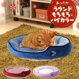 【エントリーでポイント3倍!】 [冬物売り切り!] ペットベッド 犬 猫 ベッド 冬 ソファー かわいい おしゃれ ラウンド もちもち×バイカラー ポイント刺繍 B-64 NV ブルー 青 ネイビー 赤 レッド 紫 パープル