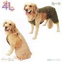《おすすめ》おむつカバー ベージュ カーキ OCV-4L[ペット 介護 おむつ トイレ イヌ シニア 老犬 犬 イヌ アイリスオ…