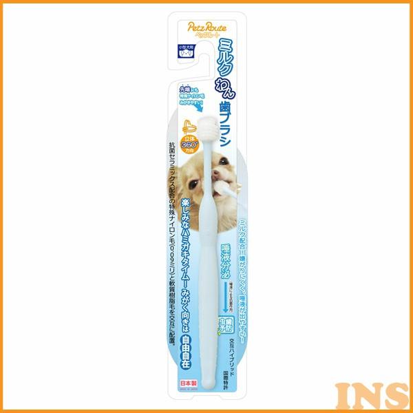 ミルクわん 歯ブラシ (AA)【TC】(ペット/犬/犬用/デンタルケア/日本製) 楽天