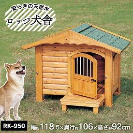 《最安値に挑戦!》犬小屋 犬舎 送料無料 ロッジ犬舎 RK-950 [木製犬舎 大型犬用 屋外 庭 ペットハウス アイリスオーヤマ]
