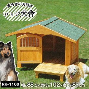 《最安値に挑戦中!》犬小屋 犬舎 送料無料 ロッジ犬舎 RK-1100[木製犬舎 大型犬用 屋外 庭 ペットハウス アイリスオーヤマ]