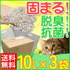 新登場☆固まる!ベントナイトの猫砂お得なセット10L×3袋