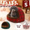 【500円OFFクーポン配布中】あったかドームべッド Sサイズ PBDI410 レッド・グリーン アイリスオーヤマ 犬の日 あす楽