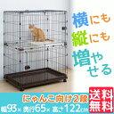 ケージ ゲージ 猫 キャットケージ 2段 ケージ サークル 送料無料 コンビネーションサークル にゃんこ向け2段セット増…