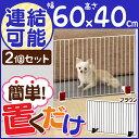 【あす楽対象】 ペットフェンス 同色2個セット (幅60cm×高さ40cm) P-SPF-64ペット ゲート 犬 猫 赤ちゃん 子供 ベビーゲート 置くだけ ペットフェンス とおせんぼ アイリスオーヤマ