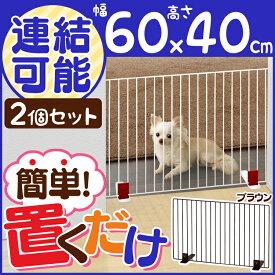 【5%OFFクーポン対象】ペットフェンス 同色2個セット (幅60cm×高さ40cm) P-SPF-64ペット ゲート 犬 猫 赤ちゃん 子供 ベビーゲート 置くだけ ペットフェンス とおせんぼ アイリスオーヤマ あす楽