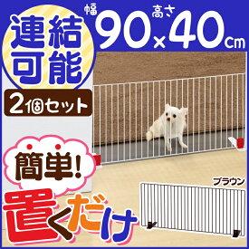 【5%OFFクーポン対象】【あす楽】 ペットフェンス 同色2個セット (幅90cm×高さ40cm) P-SPF-94ペット ゲート 犬 猫 赤ちゃん 子供 ベビーゲート 置くだけ ペットフェンス とおせんぼ アイリスオーヤマ