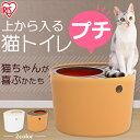 【クーポン配布中!】 《最安値に挑戦!》猫 トイレ 上から猫トイレ プチ PUNT430 アイリスオーヤマ 散らからない 掃…