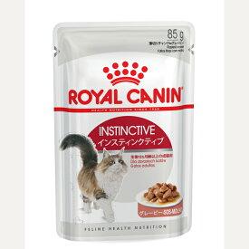 [あす楽対象] ロイヤルカナン 猫 FHN ウェット インスティンクティブ 85g 対応 生後12ヶ月齢以上の健康的な成猫用 アダルト キャットフード ウェットフード パウチ プレミアム ROYAL CANIN FHN-WET 楽天 [9003579308936]【D】