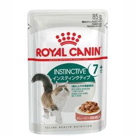 [あす楽対象] ロイヤルカナン 猫 FHN ウェット インスティンクティブ+7 ウェット 85g 対応 7歳からの高齢猫用 キャットフード ウェットフード パウチ プレミアム ROYAL CANIN FHN-WET 楽天 [9003579310168]【D】