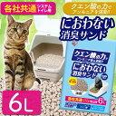 システム猫トイレ用砂 クエン酸入り 6L TIA-6C システムトイレ用におわない消臭サンド 消臭 脱臭 猫トイレ ネコトイレ…